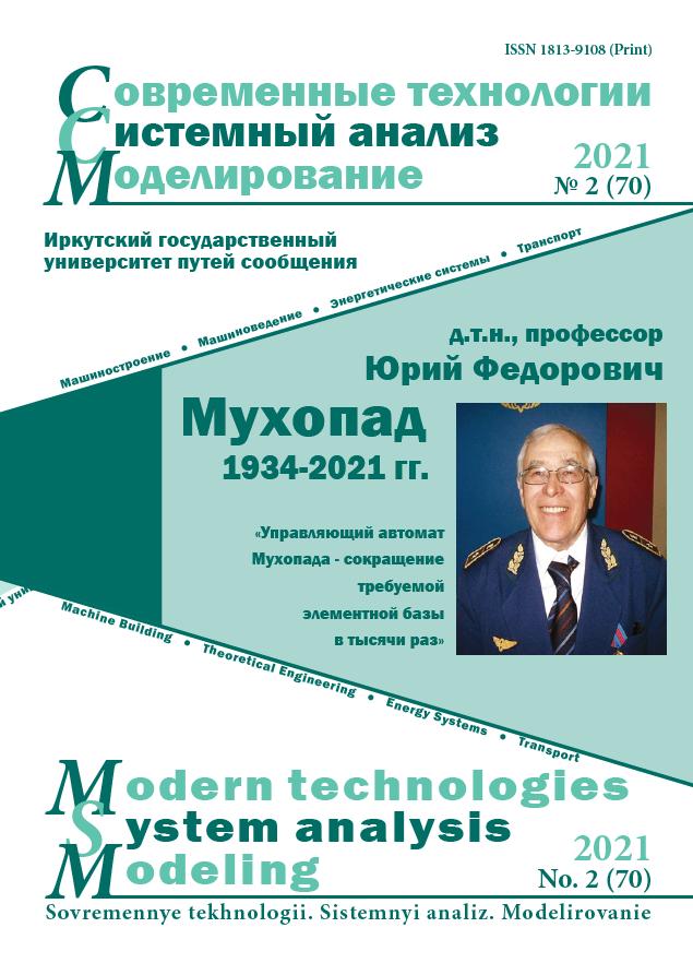 Показать № 2(70) (2021): Современные технологии. Системный анализ. Моделирование