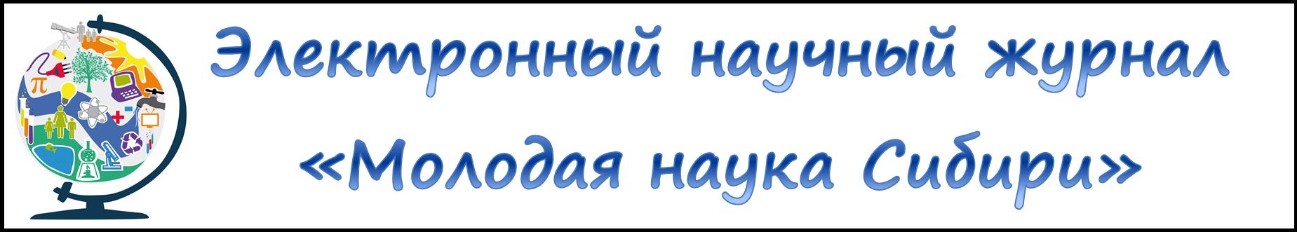 Электронный научный журнал «Молодая наука Сибири»
